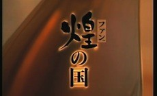 ウーロン茶 煌-poster